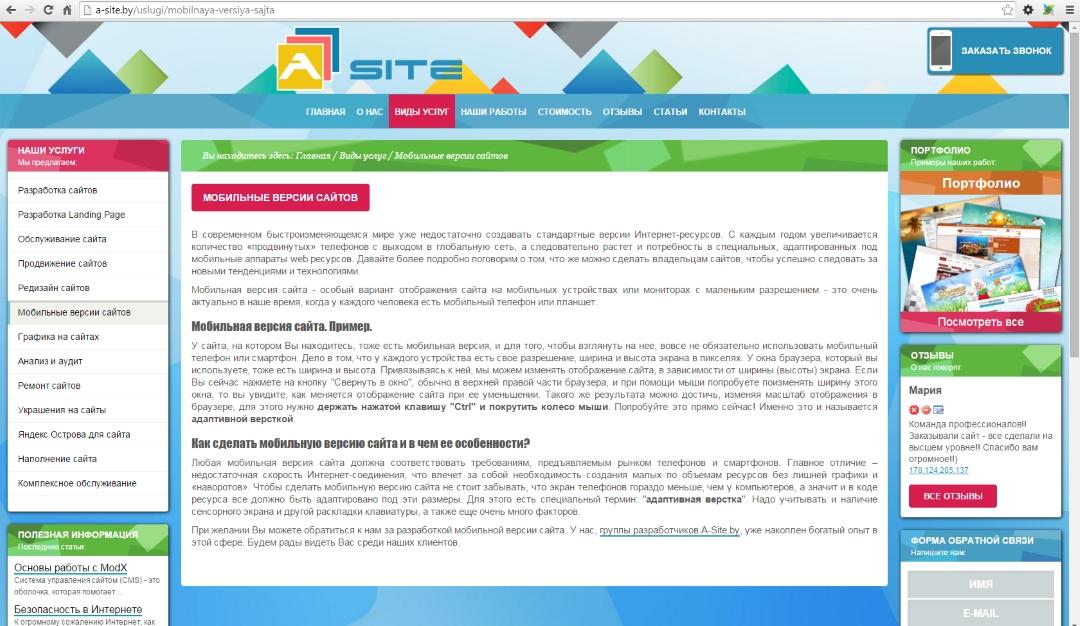Полноценная версия сайта