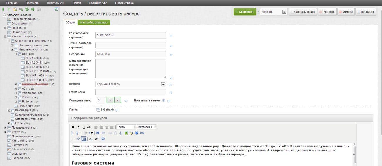 Структура документов в административной панели  ModX