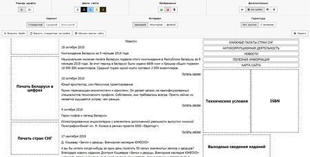 Разработка сайтов для слабозрячих
